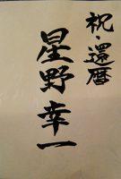 筆描家Kouの手描きラベル