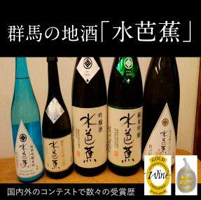 群馬の地酒「水芭蕉」